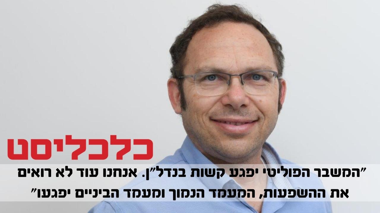 ישראל זעירא כלכליסט
